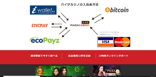 PAIZA CASINO online casino